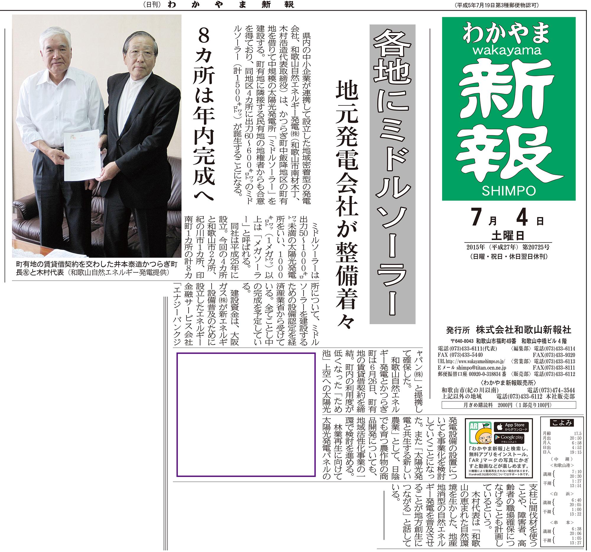 和歌山自然エネルギー発電株式会...